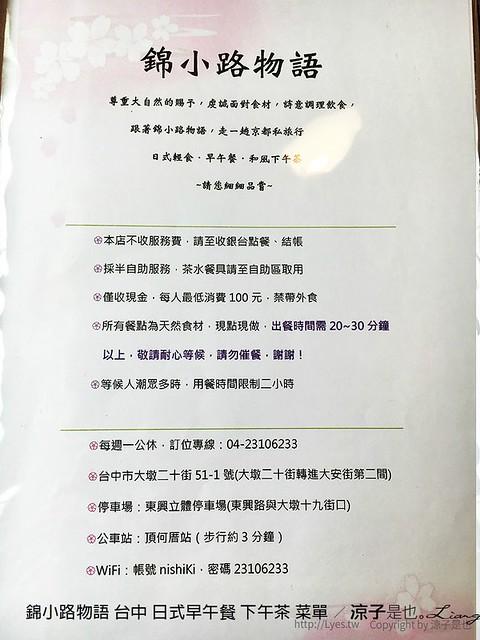 錦小路物語 台中 日式早午餐 下午茶 菜單 50