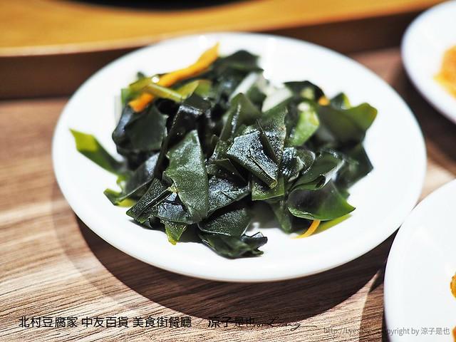 北村豆腐家 中友百貨 美食街餐廳 27