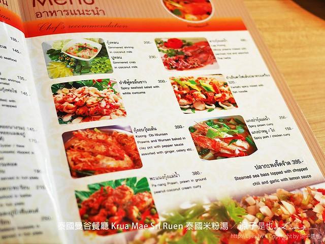 泰國曼谷餐廳 Krua Mae Sri Ruen 泰國米粉湯 4