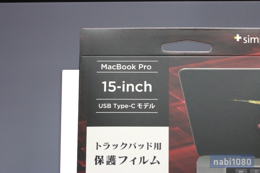 MacBook Pro 15 TrackPadフィルム02