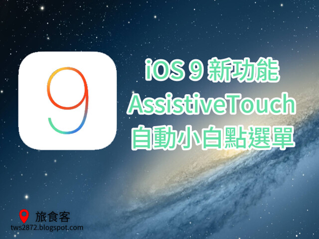 ios9-AssistiveTouch