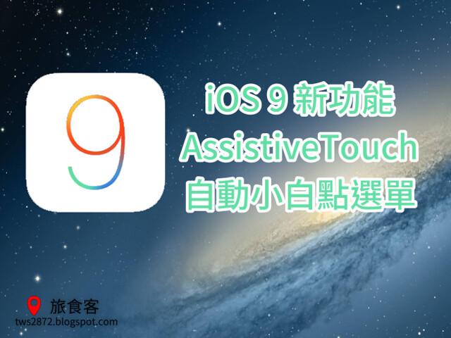 ios9-AssistiveTouch