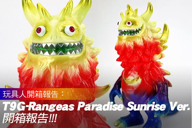 T9G-Rangeas Paradise Sunrise Ver. 開箱報告