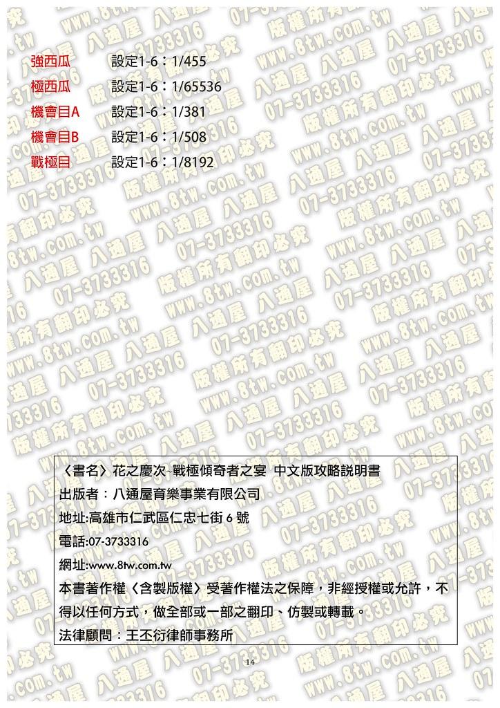 S0300花之慶次 戰極傾奇者之宴 中文版攻略_Page_15