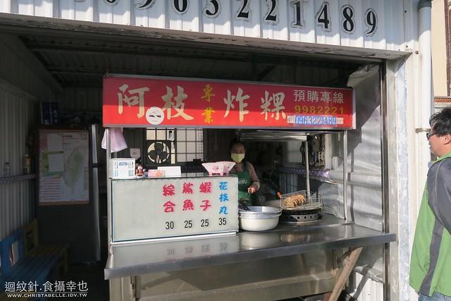澎湖外垵 炸粿