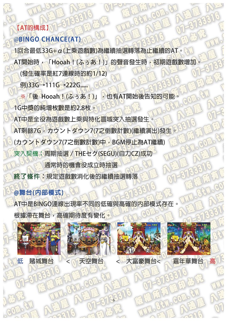 S0305賞金賓果 中文版攻略_Page_07