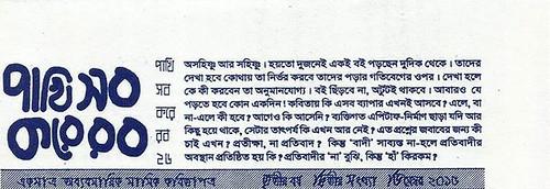 Pakhi Sob Cover 26