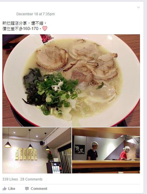 ramen_yuanlin