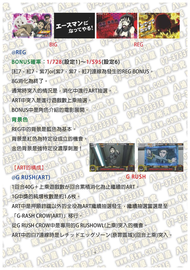S0297死囚樂園 中文版攻略_Page_07