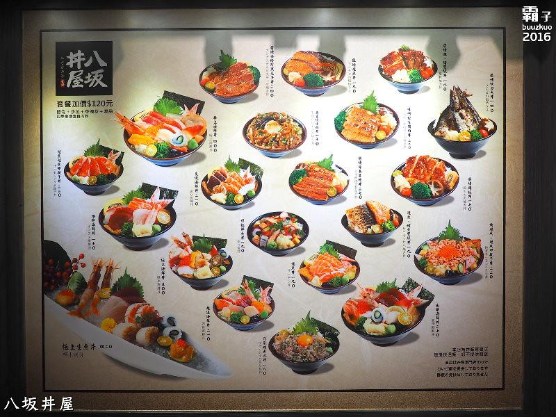 30554422025 0b30370dcc b - 八坂丼屋,大遠百內優於美食街的丼飯專賣店~