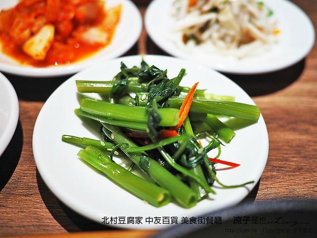 北村豆腐家 中友百貨 美食街餐廳 26
