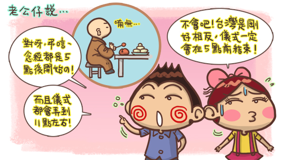 香港人在台灣生活圖文2