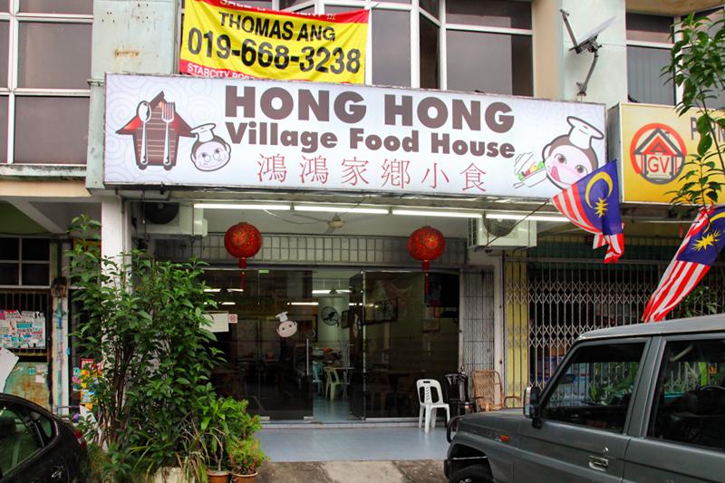 Hong-Hong-Village-Food-House
