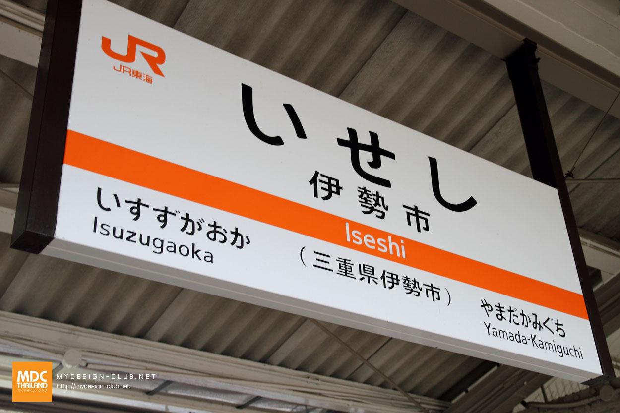 MDC-Japan2015-918
