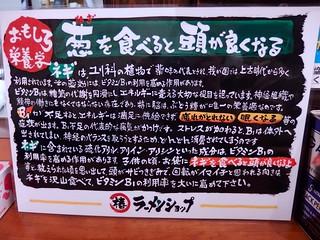 TSUBAKI RAMEN SHOP