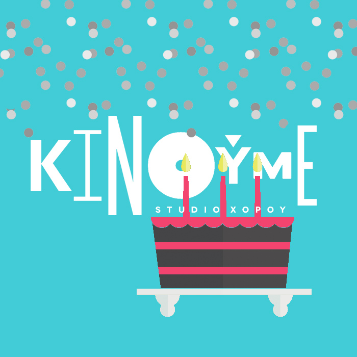 birthday -kinoume studio -3 years