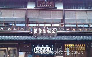 鶴喜そば・店