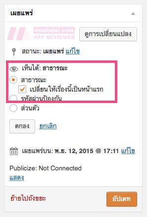 Wordpress pin post