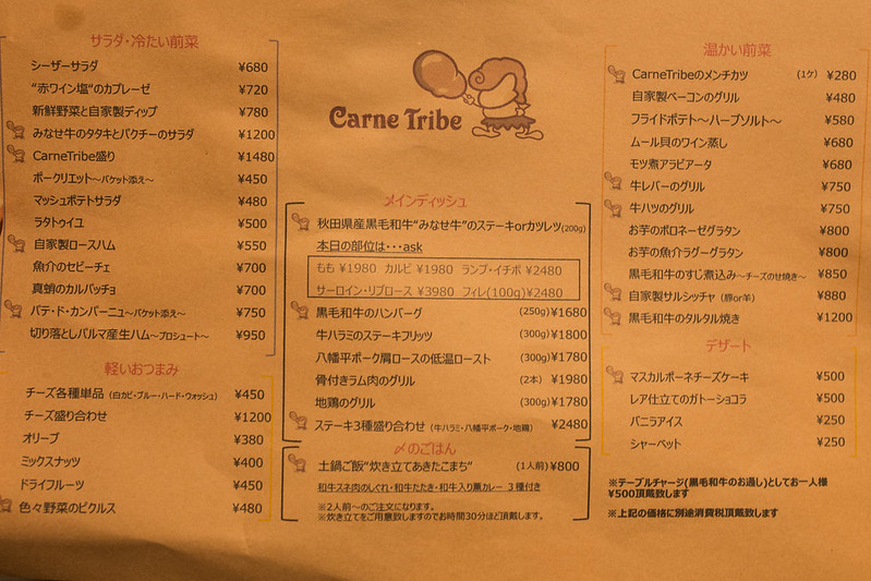 CarneTribe-21