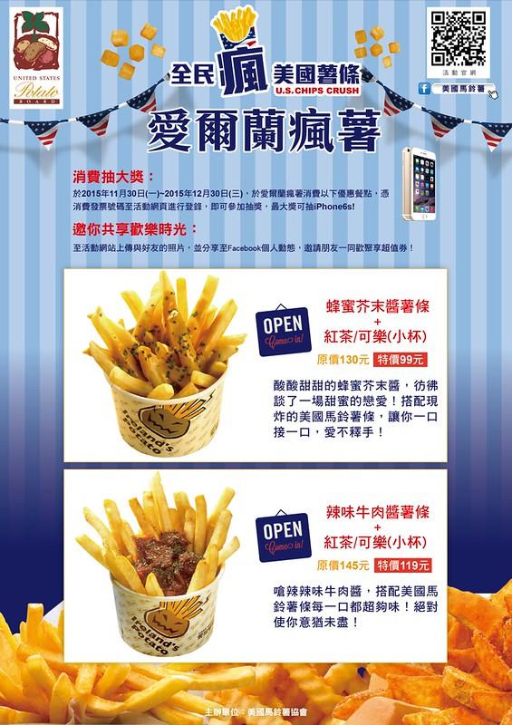 全民瘋薯條-menu-A4-12