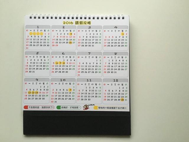 年曆兼請假攻略@輔大猴fjumonkey桌曆(2016)