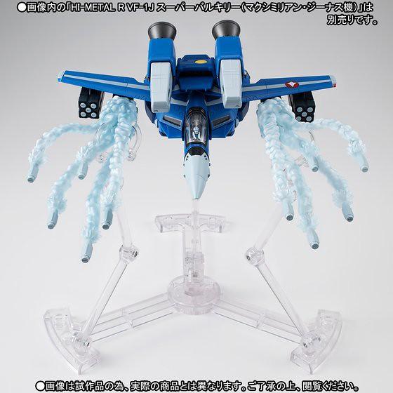 HI-METAL R 《超時空要塞》武神機 對應用特效配件!スーパーバルキリー用ミサイルエフェクトセット