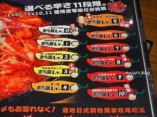 Akakara 赤味噌鍋_026