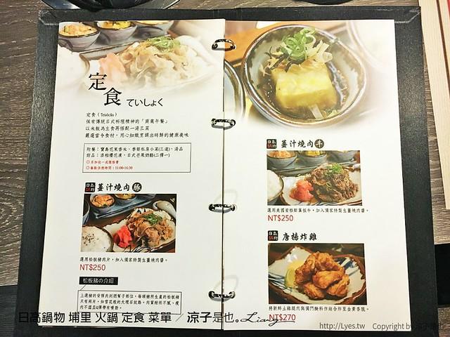 日高鍋物 埔里 火鍋 定食 菜單 7