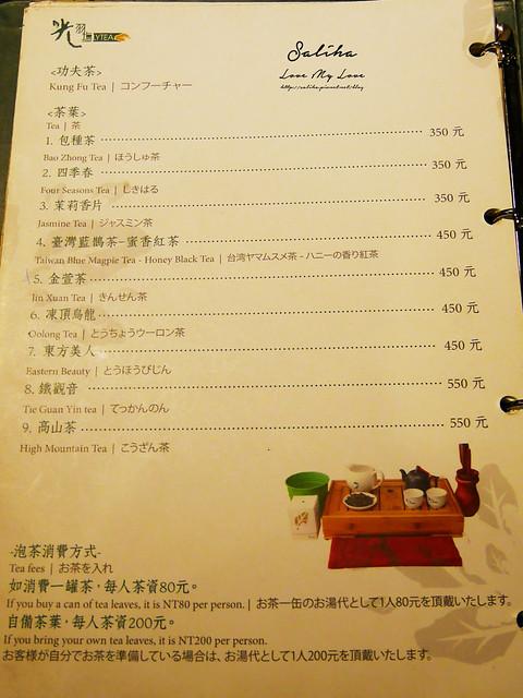 台北文山區貓空景觀夜景餐廳美食泡茶推薦光羽塩 lytea (45)