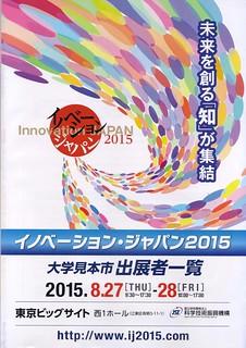 20150905_ino_01