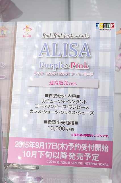 Dollshow44浜松町FINAL-AZONE-DSC_0849