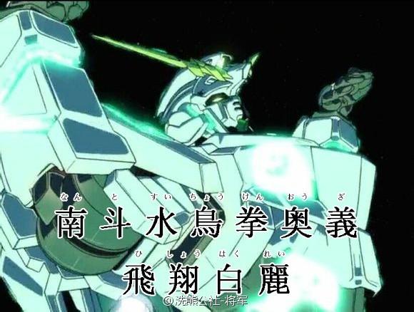 鋼彈兵器究極考究報告!!! 鋼彈超兵器大研究!(後篇)