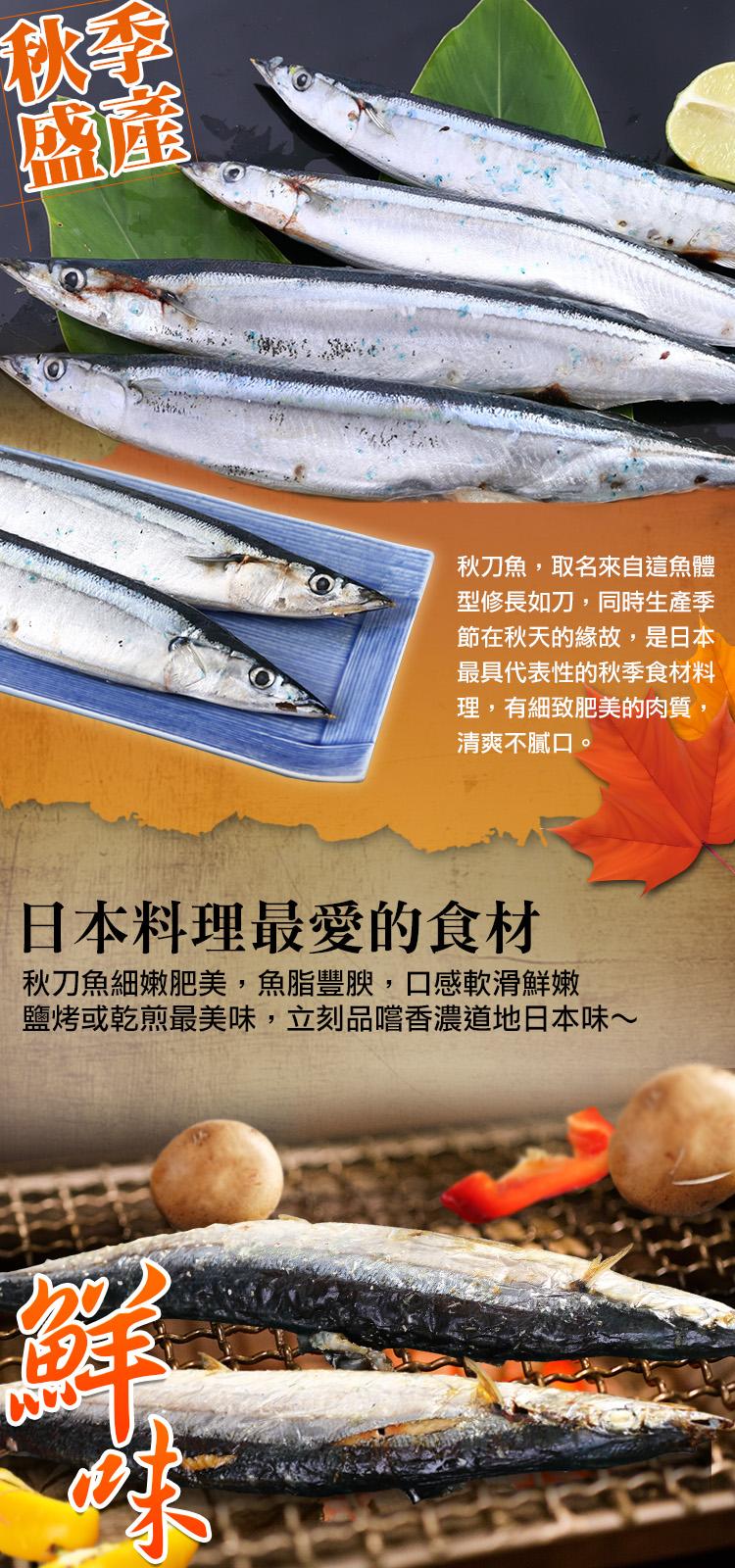 sauryfish10