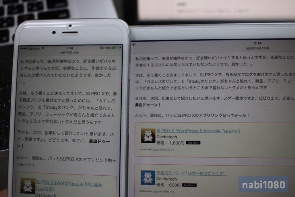 iPad Air 2を卒業した理由06