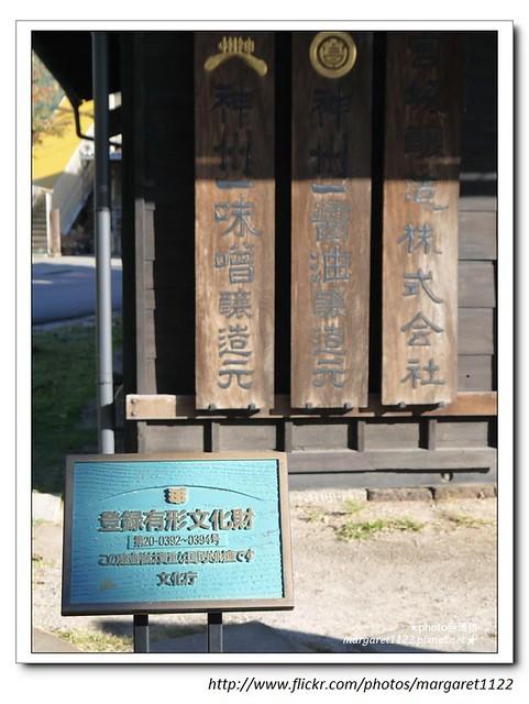 【日本長野】丸高味噌+真澄酒莊
