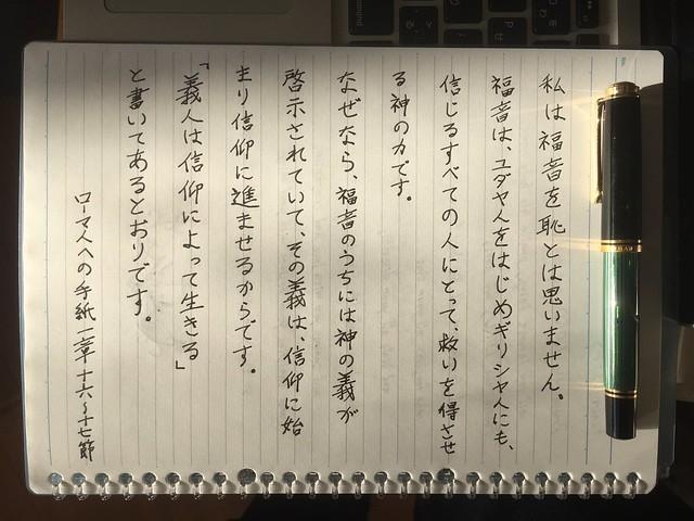 2016年書き初め