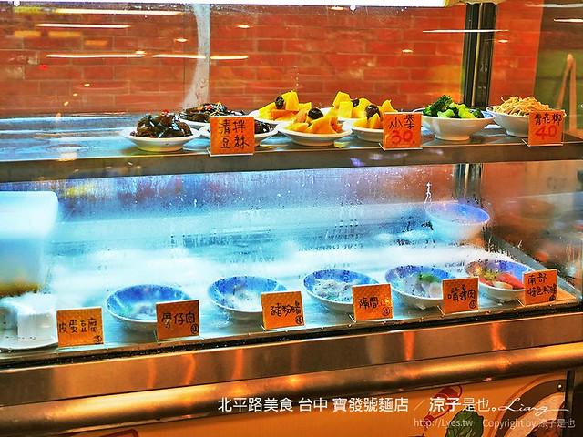 北平路美食 台中 寶發號麵店 17