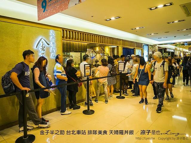 金子半之助 台北車站 排隊美食 天婦羅丼飯 24