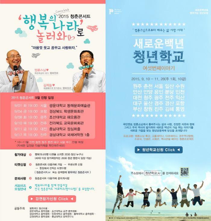 법륜스님·김제동과함께하는2015[청춘콘서트]&[청년학교6기]신청고고!