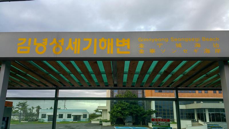 jeju seongsan-41