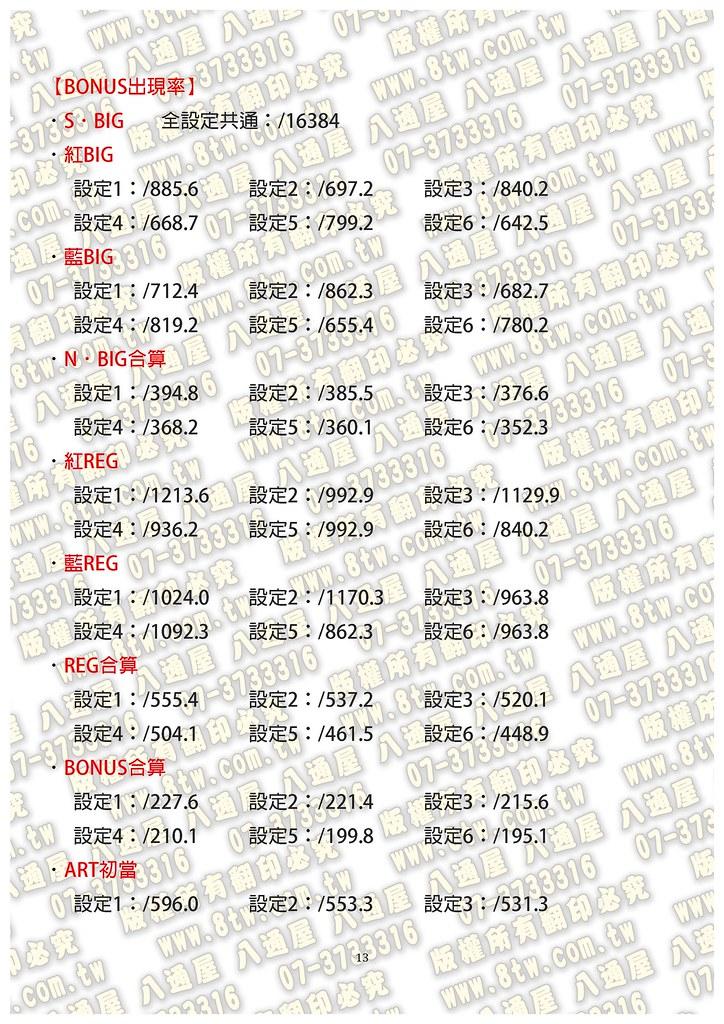 S0258企業傭兵2 中文版攻略_Page_14