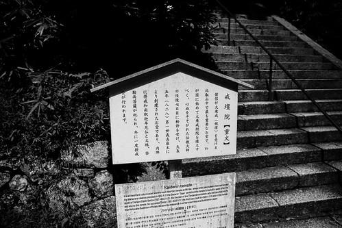 IMG_2948_LR__Kyoto_2015_09_04