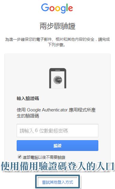 [嘗試其他登入方式] 就是使用備用驗證碼登入的入口