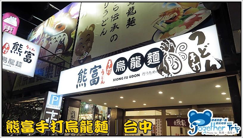熊富手打烏龍麵/台中
