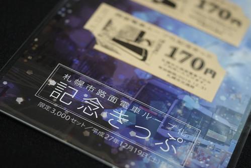 市電ループ化記念きっぷ