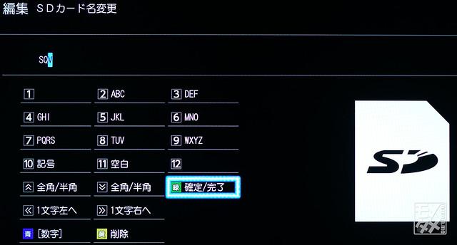 SQV SDカード名変更2