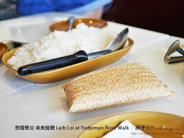 泰國曼谷 美食餐廳 Larb Loi at Yodpiman River Walk 3
