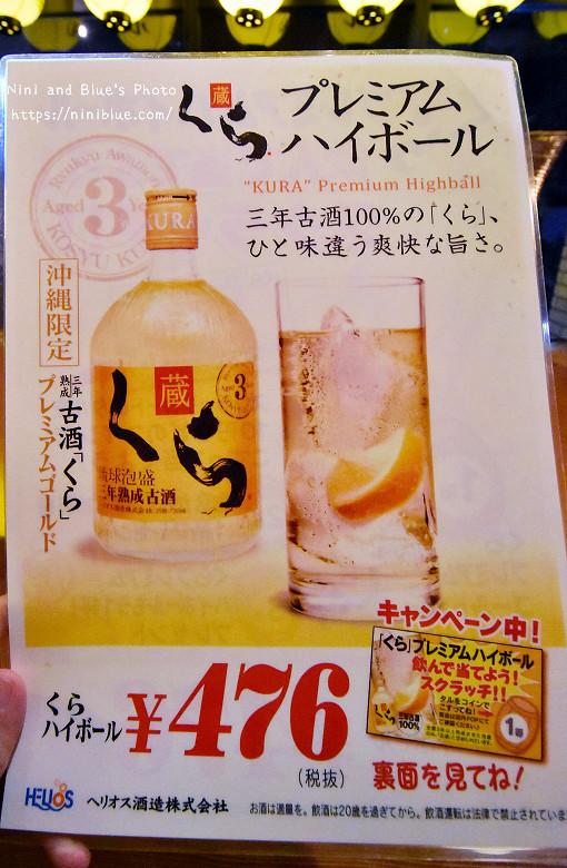 沖繩美食Helios  PUB百甕居酒屋16