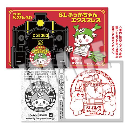 SLふっかちゃんエクスプレス★乗車記念証