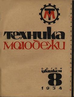 TM 1934-08-00